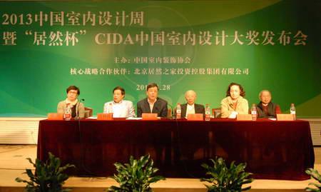 2013中国室内设计周_南宁天琥设计培训学校_机构公告