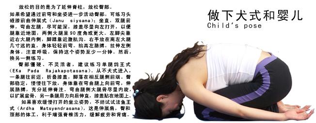 产后恢复瑜伽培训
